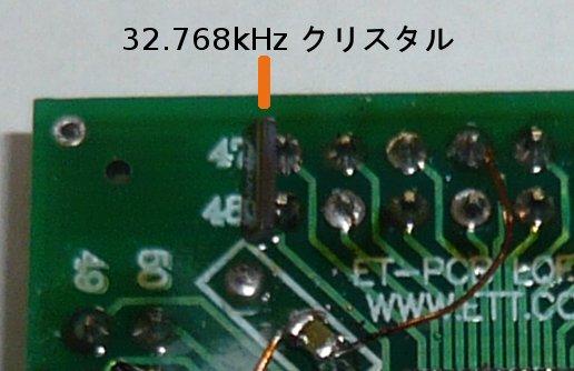 32.786khz-chip-xtal.jpg