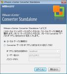 vmware-converter-login.png